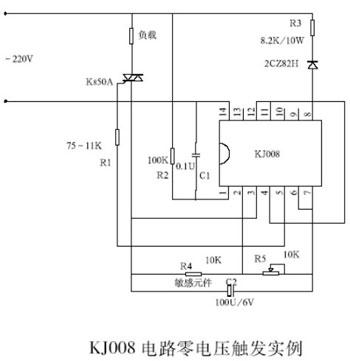 KJ008电路零电压触发实例