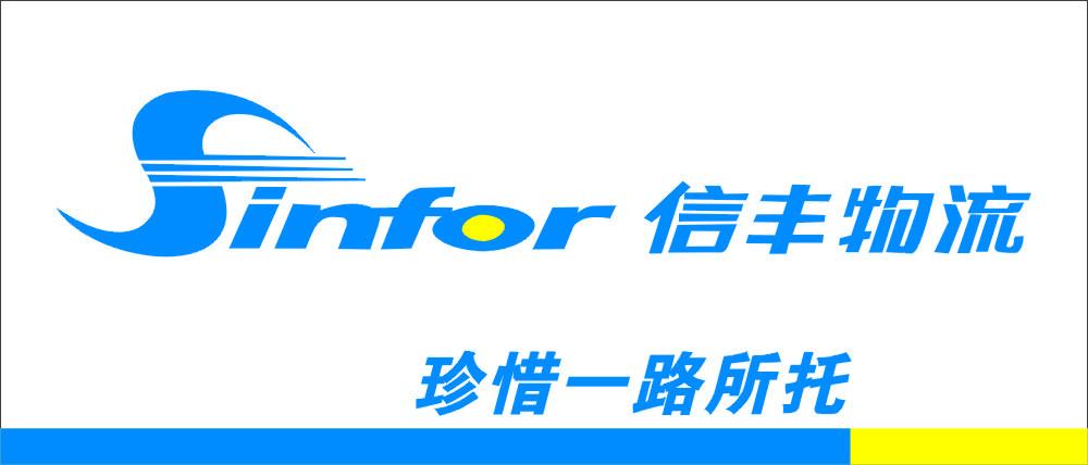 信丰物流矢量图__企业logo标志;